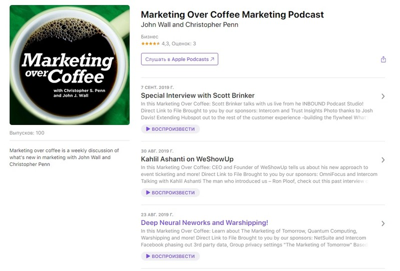 подкаст Marketing Over Coffee